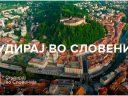 Студирај бесплатно во Словенија