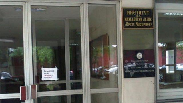 institut-za-makedonski-jazik.jpg