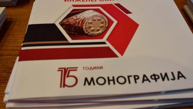 Promovirana-Monografija.jpg