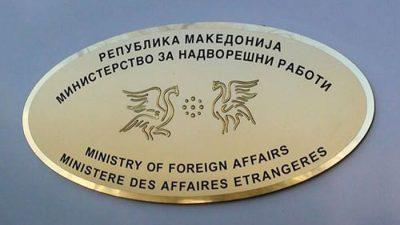 МНР објави оглас за вработување на дипломати