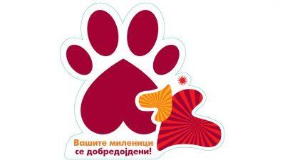 Vip ги отвори вратите и за домашните миленици на своите корисници