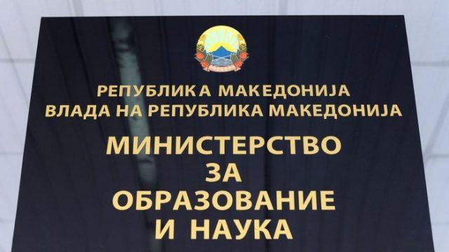 ministerstvo-za-obrazovanie-i-nauka-1-883x540-883x540-208086.jpg