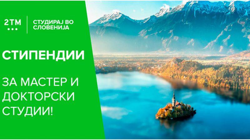 Словенија нуди стипендии за магистaрски и докторски …