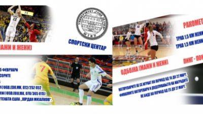 Повик за пријавување за универзитетски спортски игри