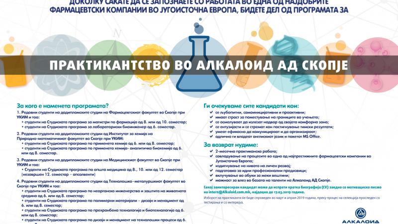 Практикантство во Алкалоид АД Скопје