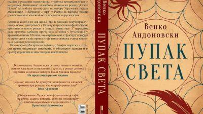 """Романот """"Папокот на светот"""" објавен на српски јазик"""