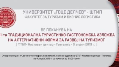 ФТБЛ ја организира XI Туристичко-гастрономска изложба