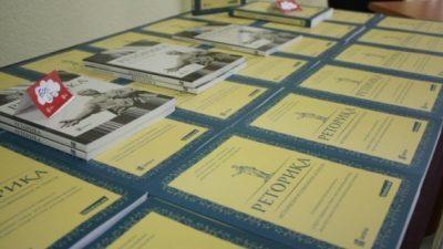 """(Видео) Промовирана книгата """"Реторика – историски и современи аспекти"""""""