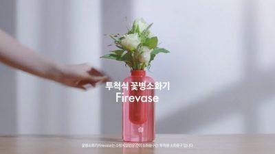ВИДЕО: Оваа вазна всушност е апарат за гаснење пожар