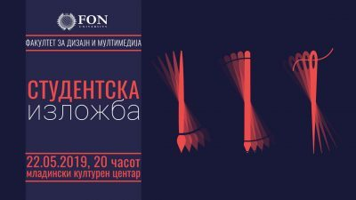 Изложба на студентите од ФОН утре во МКЦ