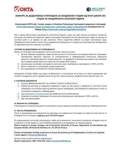 Konkurs-za-dodeluvanje-stipendija_-Pire-a-2019-2020_MK-1.jpg