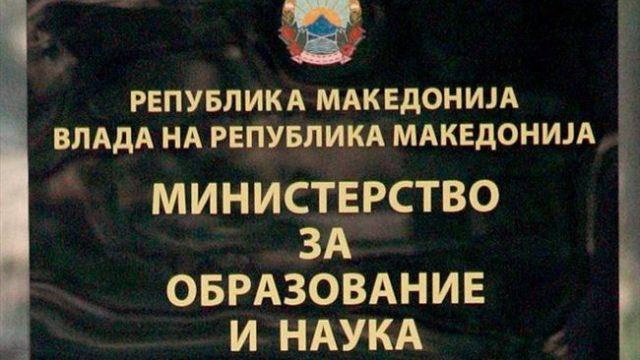 ministerstvo-za-obrazovanie-i-nauka-tabla1.jpg