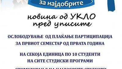 110 уписнини за студенти на УКЛО