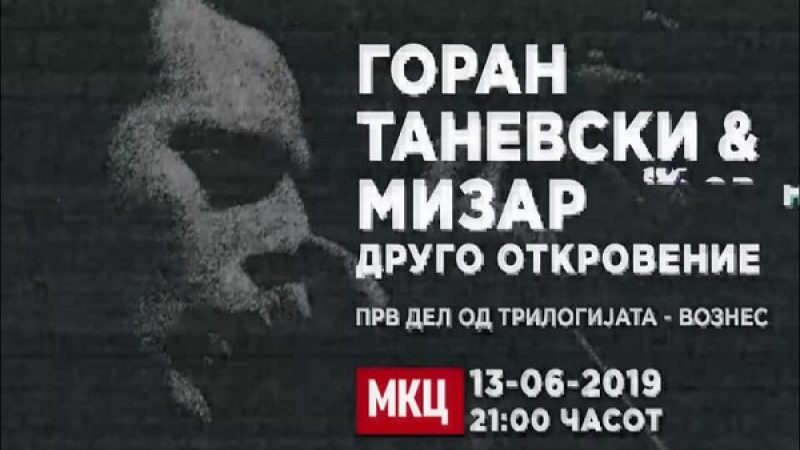 Горан Таневски одбележува 35 години кариера: Концерт …