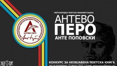 """Конкурс за доделување на наградата """"Антево перо"""""""