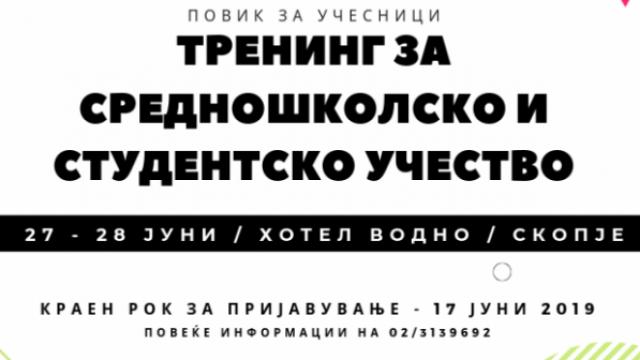 povik-za-uchesnitsi-1-870x360-702x336.png