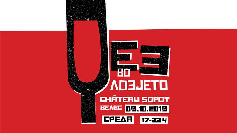 Jazz_vo_lozjeto_cover.jpg