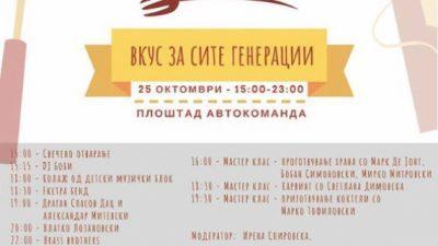 Студентите на ФТБЛ успешни организатори на гастрономска манифестација во Скопје