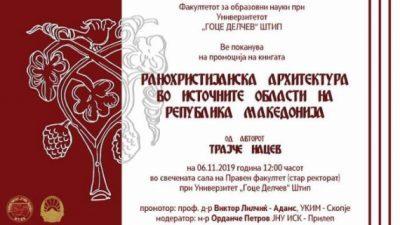 """Промоција на книгата """"Ранохристијанска архитектура во источните области на Република Македонија"""""""