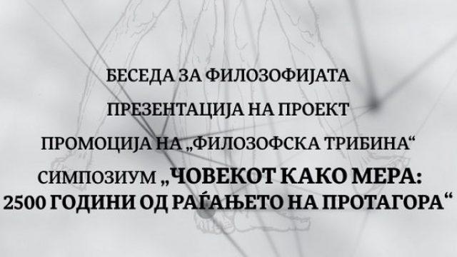 Svetski-den-na-filozofijata-2019-Poster-702x336.jpg