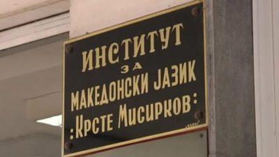 """Започнаа четвртите """"Отворени денови"""" на Институтот за македонски јазик """"Крсте Мисирков"""""""