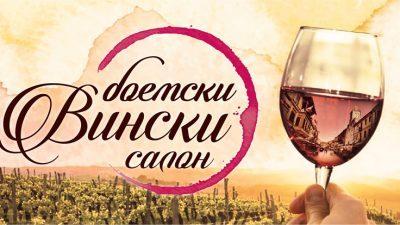 """В петок во Битола второ издание на """"Боемски вински салон"""""""