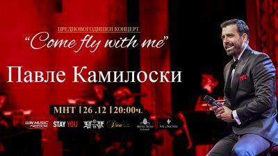 """Нов концерт на единствениот Павле Камилоски – """"Come fly with me"""" во предновогодишно издание"""