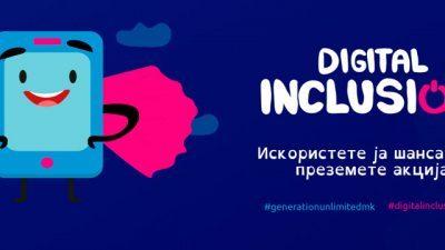 """Тим од ФЕИТ влезе во финалната фаза на глобалниот младински предизвик """"Generation Unlimited"""""""