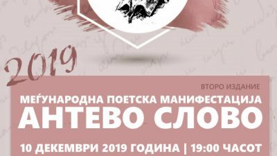 """Второ издание на поетската манифестација """"Антево слово"""""""