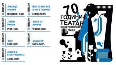 """Одбележани 70. години на театарот """"Војдан Чернодрински"""""""
