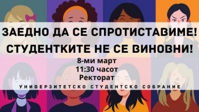 Марш за правата на студентките од Ректоратот на УКИМ на 8-ми март