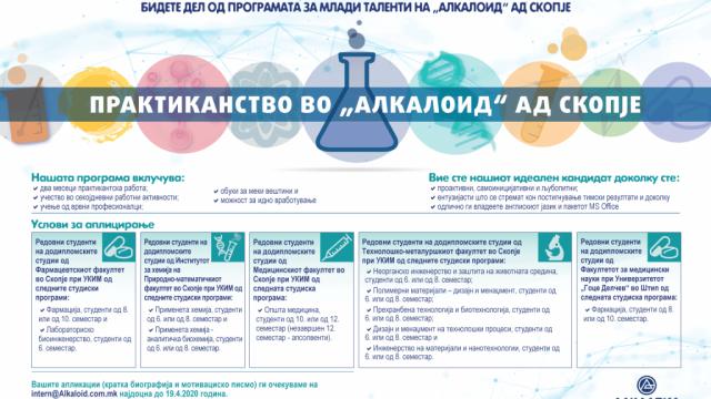 HR-Letna-Praksa-2020-Oglas-web-1920x1267px.png
