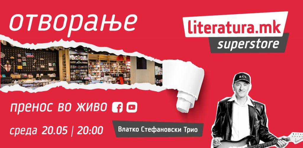 """Свечено отворање на новата книжарница на """"Литература.мк ..."""