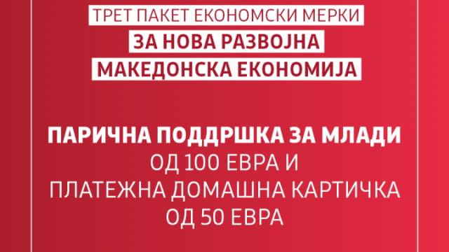 vlada_-_tret_paket_em_-_stolb_13.png