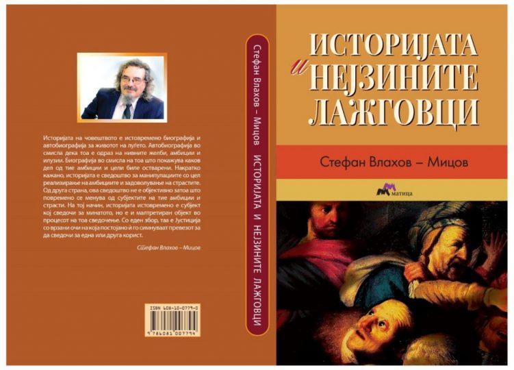 MATICA-MAKEDONSKA-Objavena-Istorijata-i-nejzinite-lazgovci-od-Stefan-Vlahov-Micov.jpg
