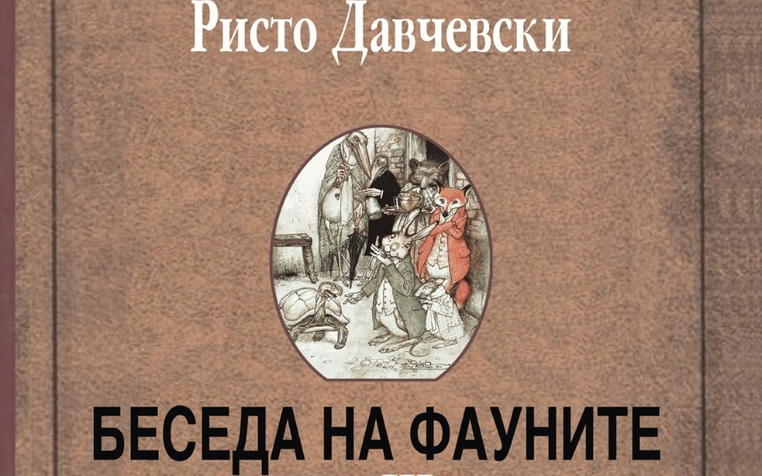 Makedonka-litera-Objaveni-Lagata-ne-umira-i-drugi-300-basni-od-Risto-Davchevski.jpg
