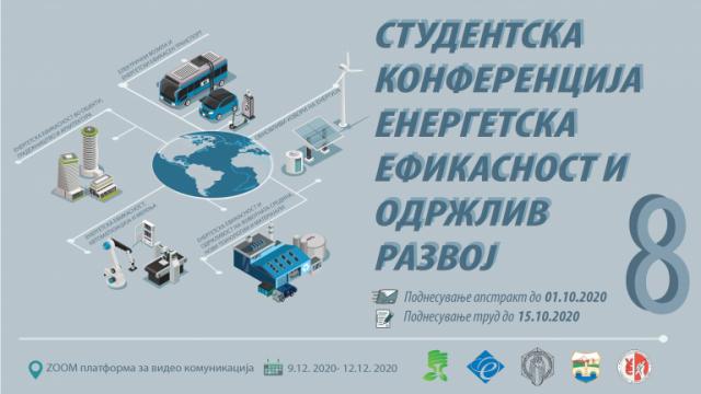 Povik-za-trudovi-Osma-studentska-konferencija-za-energetska-efikasnost-i-odrzliv-razvoj.png