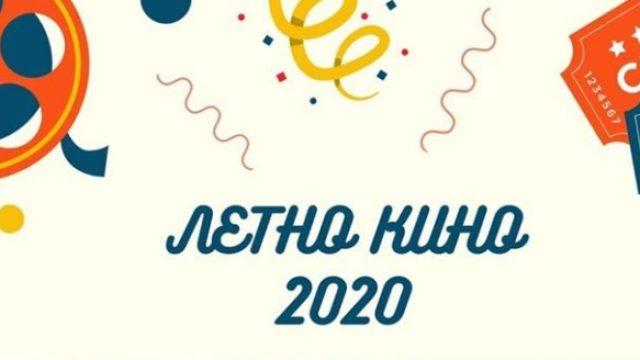 Centarot-za-kultura-Bitola-organizira-letno-kino-na-otvoreno.jpg
