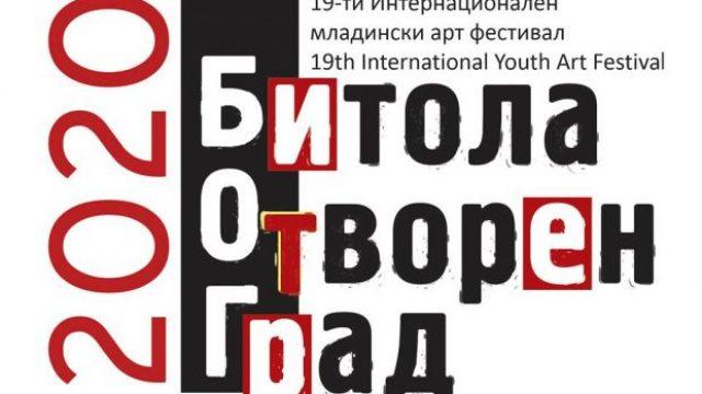 Internacionalen-mladinski-art-festival-Bitola-Otvoren-Grad-od-3-ti-do-5-mi-septemvri.jpg