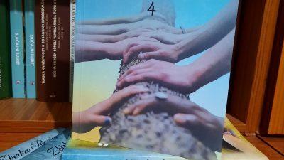"""ТРАДИЦИОНАЛНО ПО ПОВОД """"28 СЕПТЕМВРИ – ДЕНОТ НА БОШЊАЦИТЕ"""" ОД ПЕЧАТ ИЗЛЕЗЕ ЗБИРКАТА ПОЕЗИЈА """"МОСТОВИ НА ПРИЈАТЕЛСТВО 4"""""""