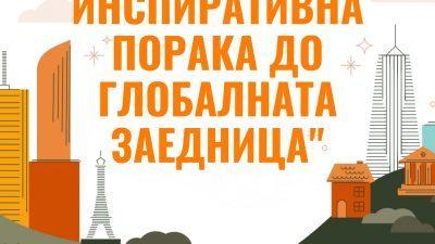 ФУЛМ НАТПРЕВАР ЗА СТУДЕНТСКА СТИПЕНДИЈА 2020!