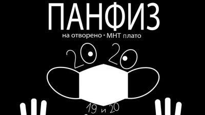 """Фестивалот на пантомима и физички театар """"Панфиз"""" на отворено, на 19 и 20 септември пред МНТ"""