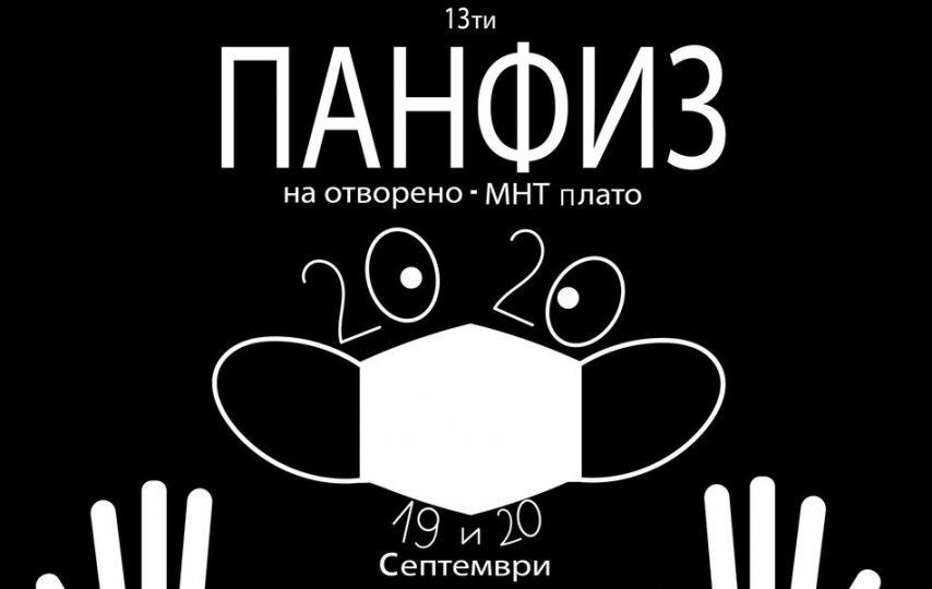 Festivalot-na-pantomima-i-fizichki-teatar-Panfiz-na-otvoreno-na-19-i-20-septemvri-pred-MNT.jpg