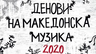 """Македонска филхармонија ќе одржи онлајн концерт на """"Денови на македонската музика"""""""
