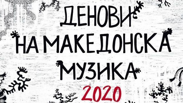 Makedonska-filharmonija-kje-odrzi-onlajn-koncert-na-Denovi-na-makedonskata-muzika.jpg