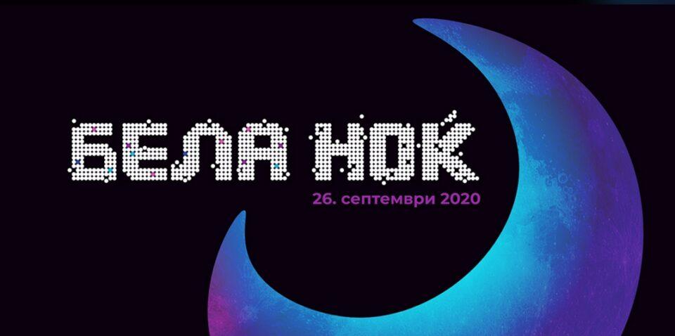 Na-26-ti-septemvri-po-16-ti-pat-Bela-nokj-vo-Skopje.jpg