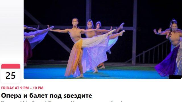 Opera-i-balet-pod-dzvezdite.jpg