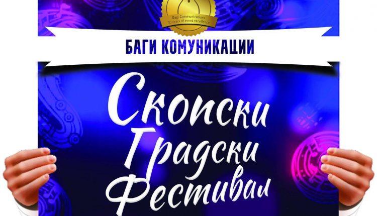 Ovoj-petok-kje-se-odrzi-prviot-Skopski-gradski-festival.jpg