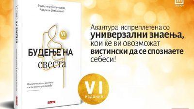 """Најпродаваната книга кај нас, книгата која го освои и светскиот пазар- """"Будење на свеста"""", го доби своето шесто издание"""