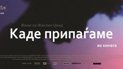 """Документарниот филм """"Каде припаѓаме?"""", номиниран за """"Кристална мечка"""" на ланскиот филмски фестивал Берлиналево домашните кина"""